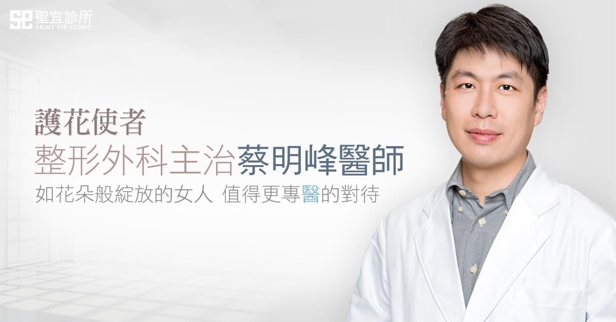 私密處,小陰唇,修整,手術,整形外科,蔡明峰醫師