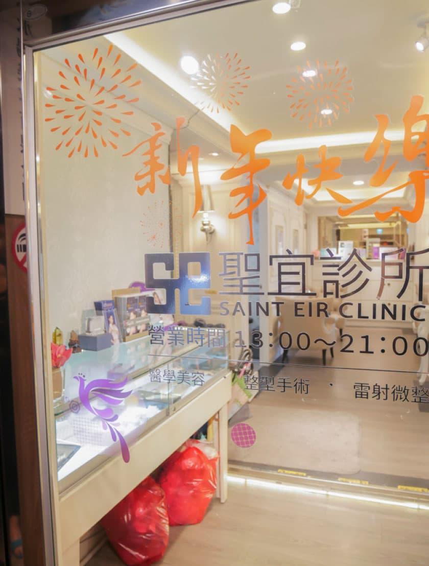 位於東區的聖宜診所台北忠孝館