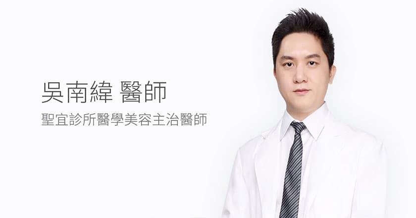 台中聖宜診所吳南緯醫師