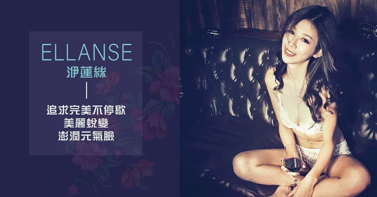 Ellanse洢蓮絲,M劑型,聖宜診所,黃承翔醫師,豐頰