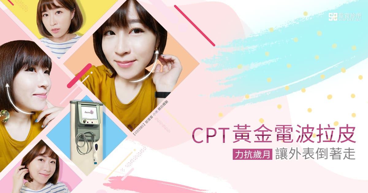 CPT電波拉皮