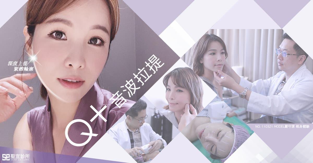 V無痕Q+,音波拉提,韓國音波,美國音波,拉皮,V臉,醫美診所