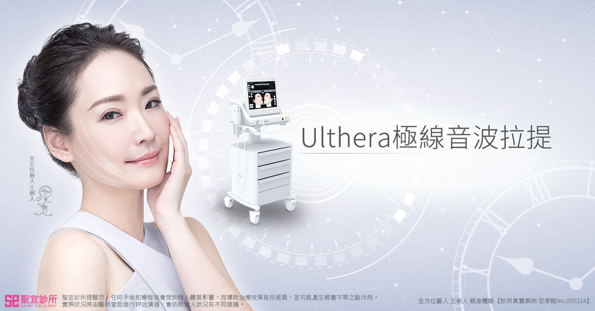 Ulthera極線音波拉提