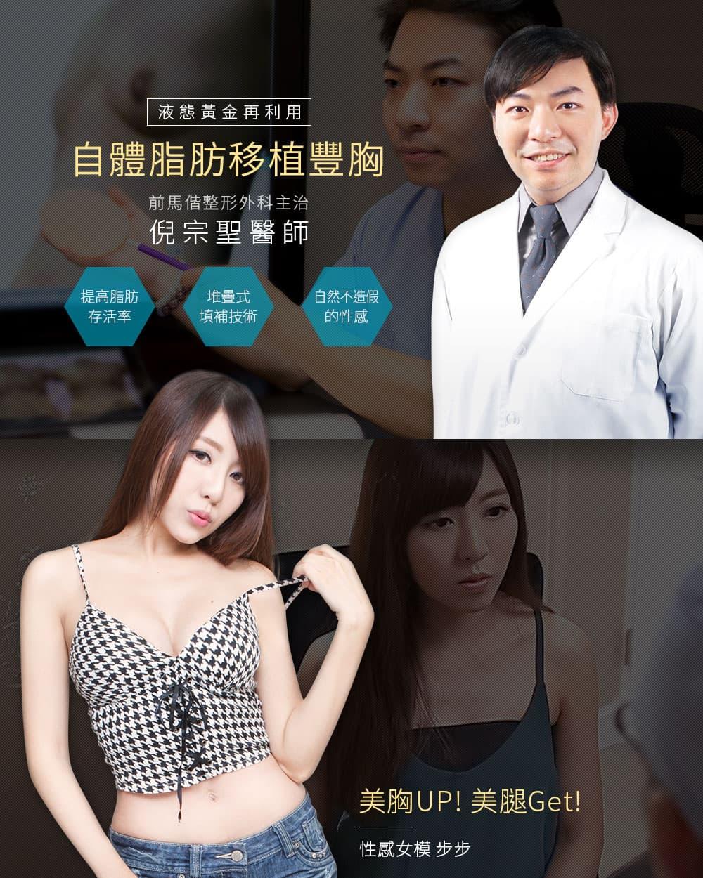 自體脂肪移植豐胸x倪宗聖醫師