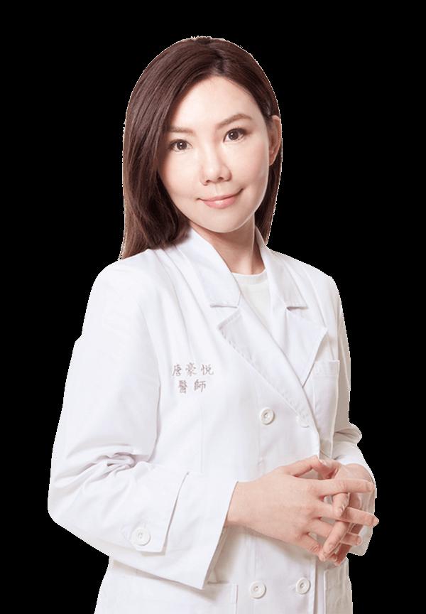 唐豪悅醫師