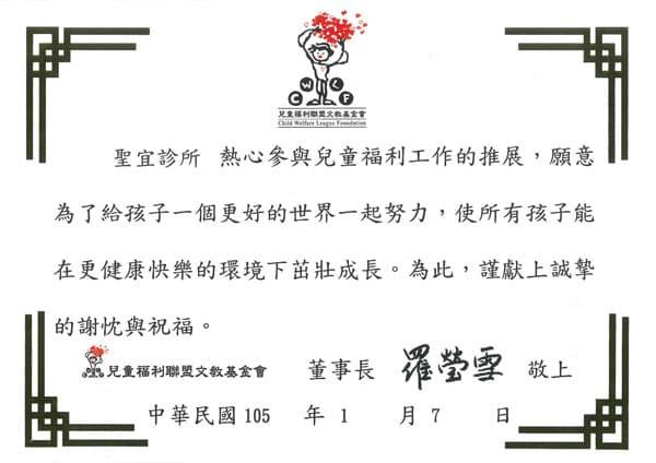 2016兒童福利聯盟文教基金會感謝狀