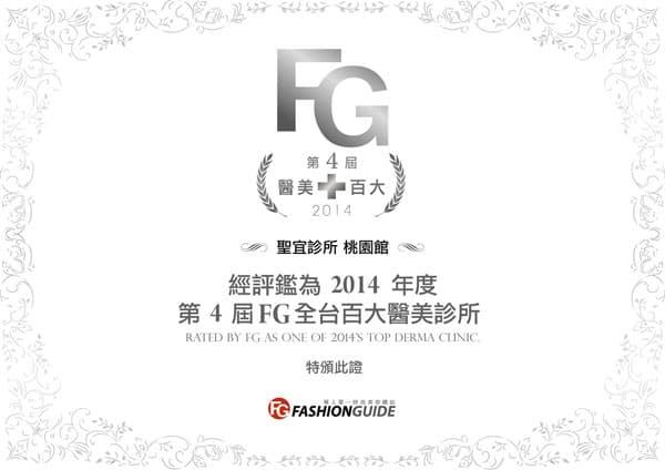 聖宜診所榮獲FG第四屆百大人氣醫美診所