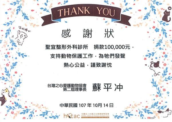 台灣之心愛護動物協會《紮浪浪計畫》愛心捐款感謝狀