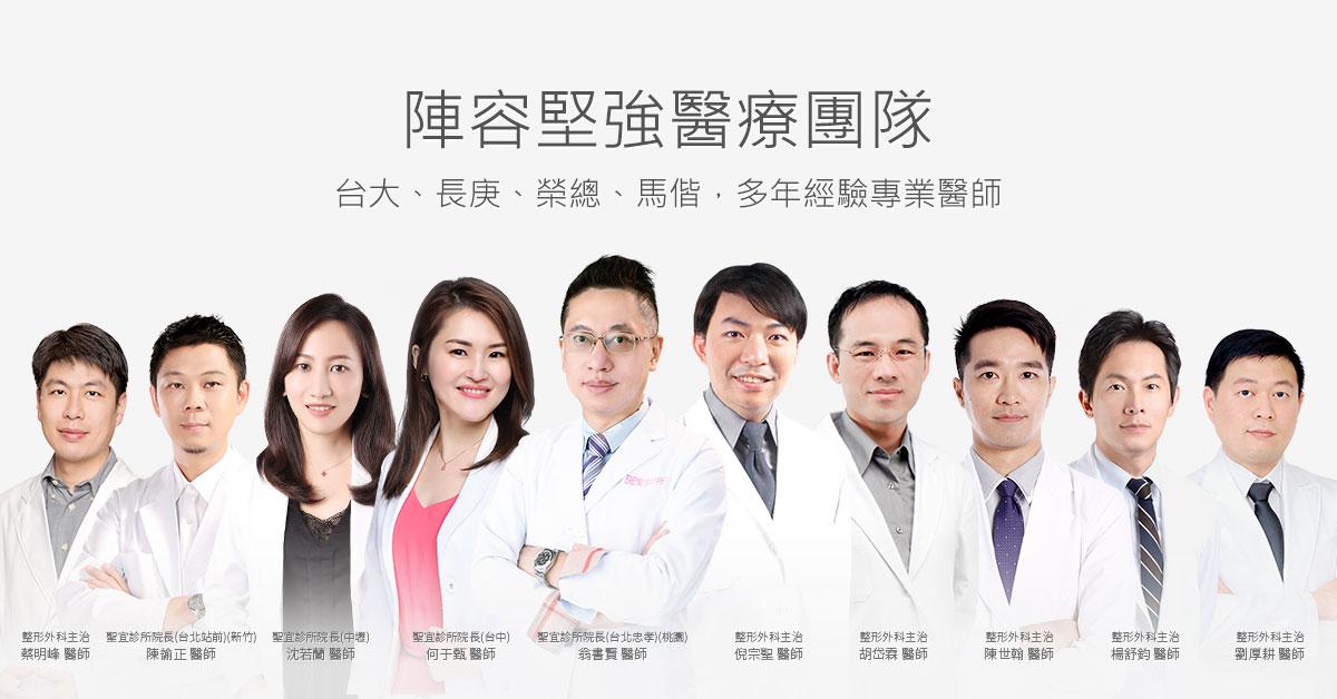 專業醫療服務團隊