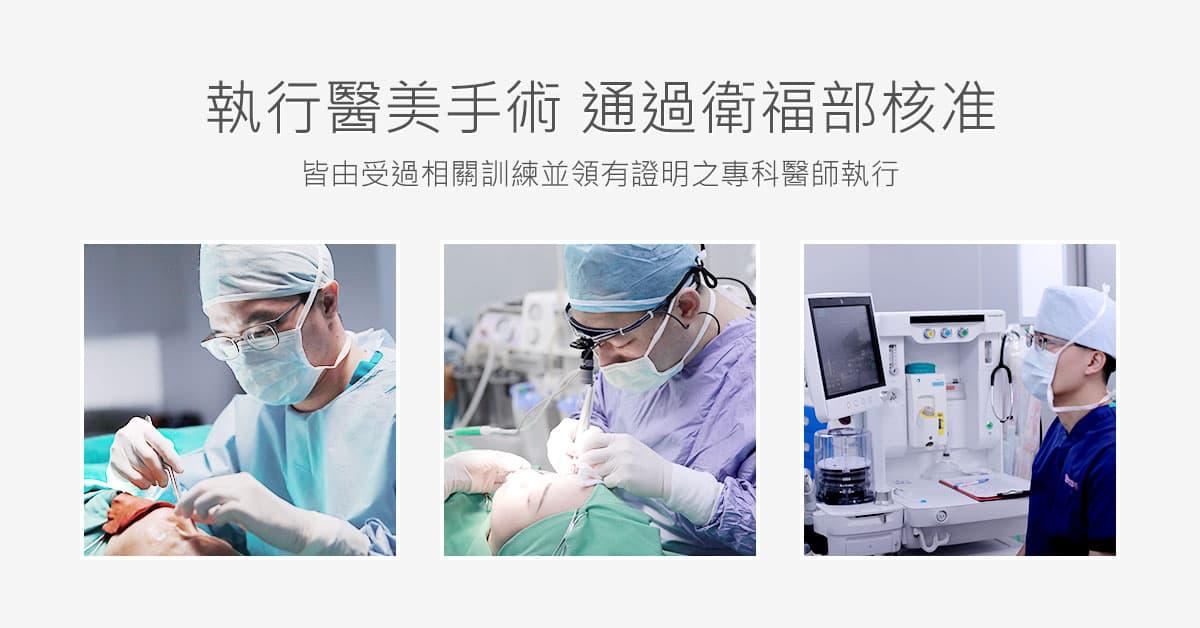 聖宜診所執行醫美手術通過衛福部核准