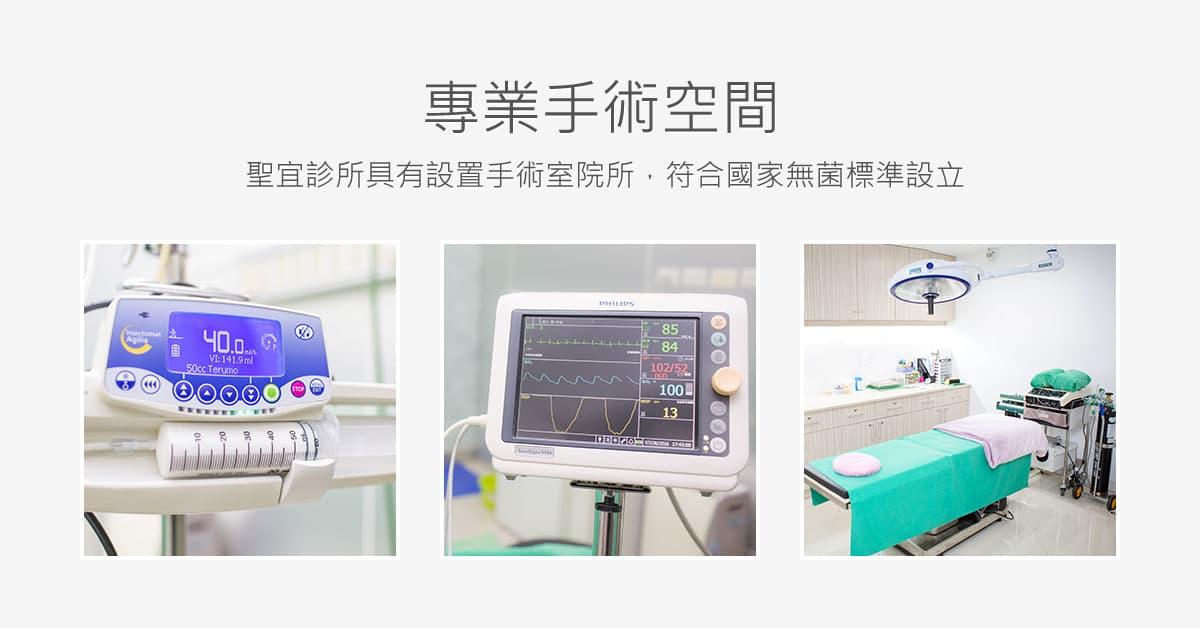專業手術空間