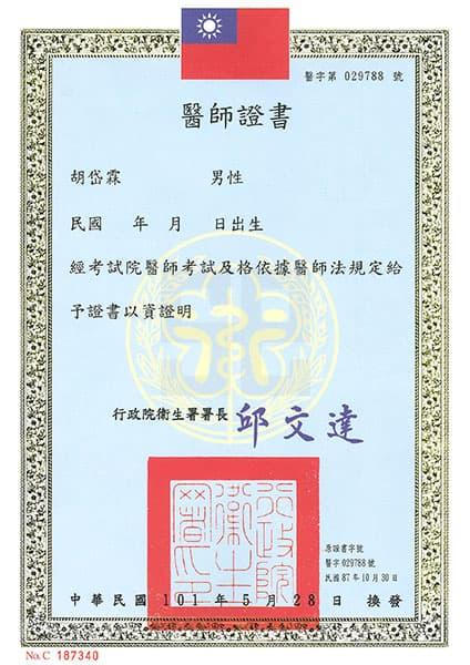 胡岱霖醫師-整形外科專科醫師證書