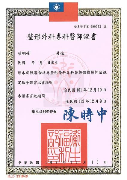 蔡明峰醫師-整形外科專科醫師證書