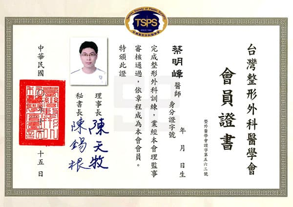 蔡明峰醫師-整外醫學會會員