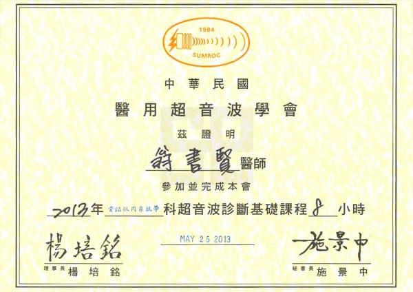 翁書賢醫師-醫用超音波協會