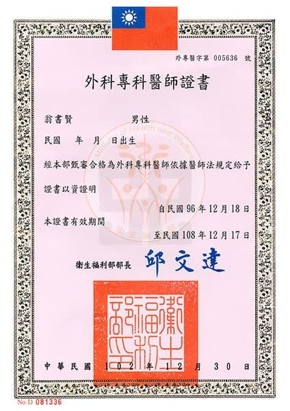 翁書賢醫師-外科專科醫師證書