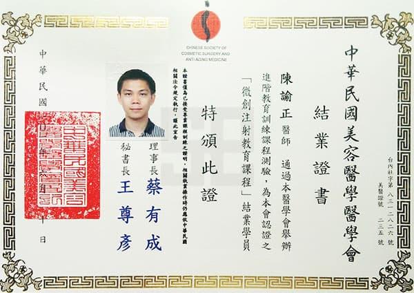 陳諭正醫師-中華民國美容醫學會結業證書