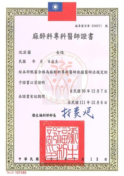 沈若蘭醫師-麻醉科專科醫師證書