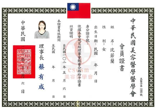 沈若蘭醫師-中華民國美容醫學會會員證書
