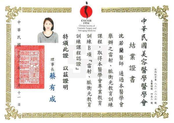 沈若蘭醫師-中華民國美容醫學會雷射教育認證
