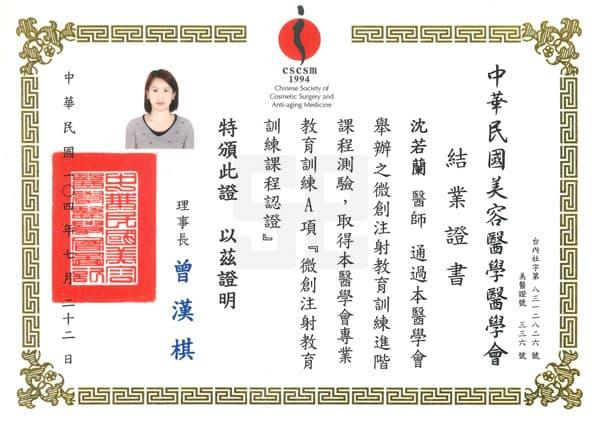 沈若蘭醫師-中華民國美容醫學會微創注射教育認證