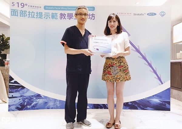 沈若蘭醫師參與藍鑽魚骨線原廠所舉辦之面部拉提示範教學研討會