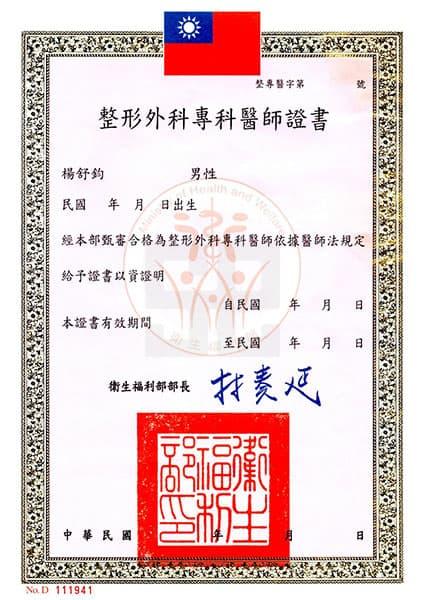 楊舒鈞醫師-整形外科專科醫師證書