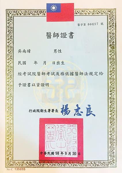 吳南緯醫師-醫師證書