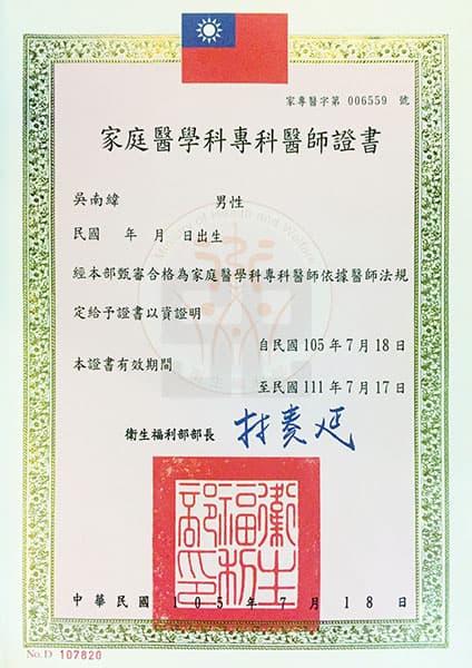 吳南緯醫師-家醫專科證書