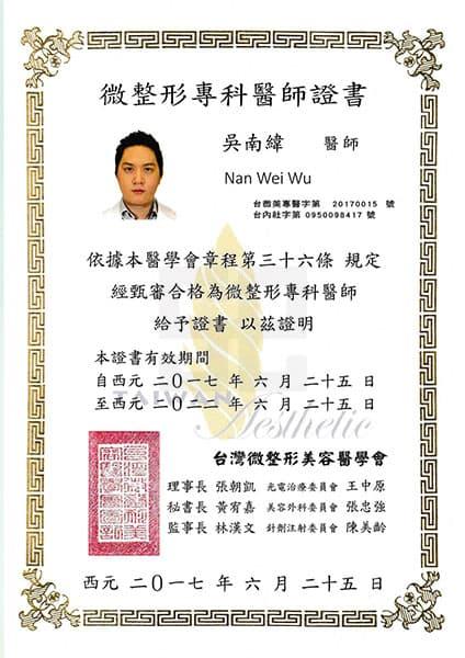 吳南緯醫師-微整專科醫師證書