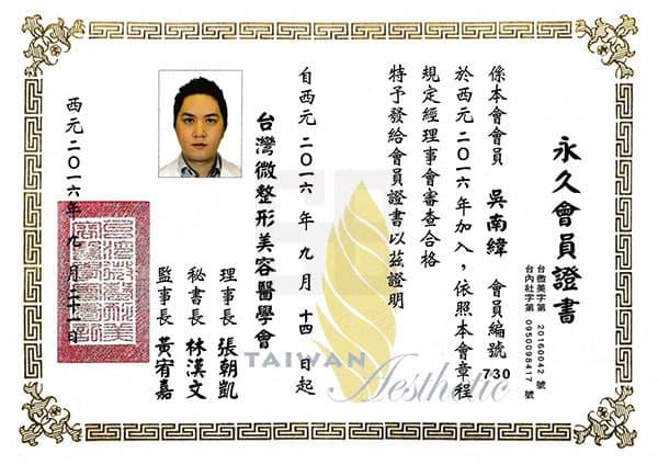 吳南緯醫師-微整形醫學會