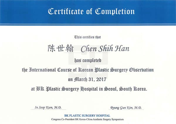 陳世翰醫師-南韓首爾國際手術研討會