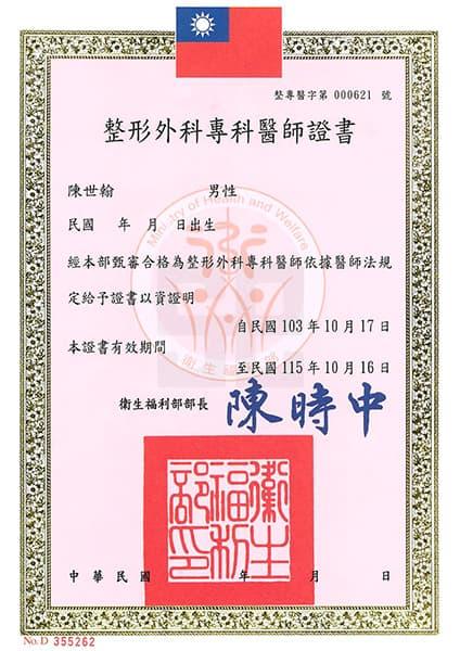 陳世翰醫師-整形外科專科醫師證書