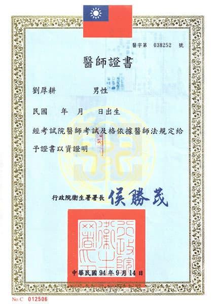 郭彥妤醫師-醫師證書