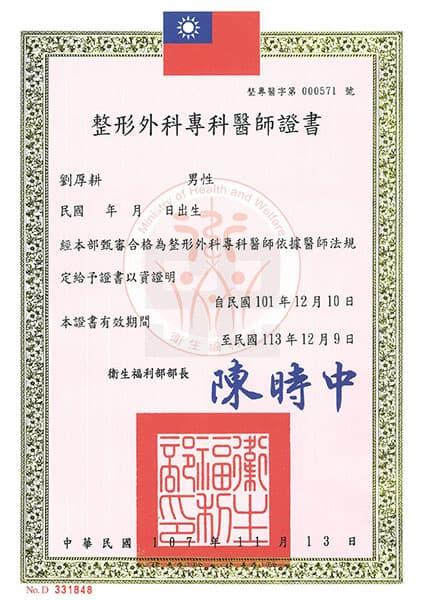 劉厚耕醫師-整形外科專科醫師證書