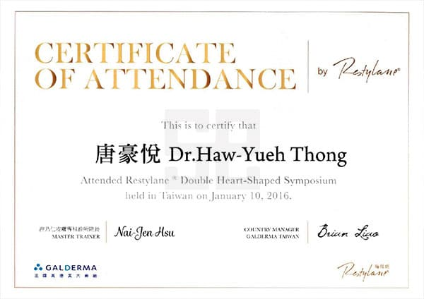 唐豪悅醫師-Restylane