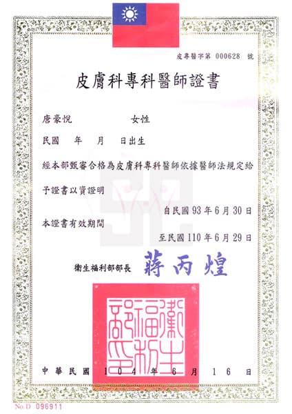 唐豪悅醫師-皮膚科專科醫師證書