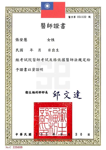 呂佳儒醫師-醫師證書