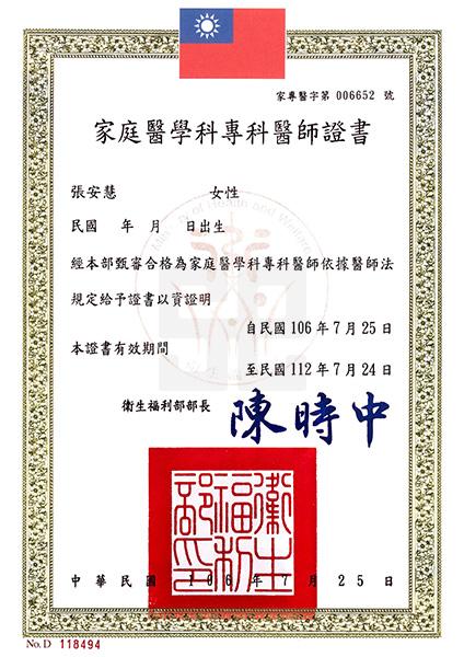 呂佳儒醫師-微整專科醫師證書