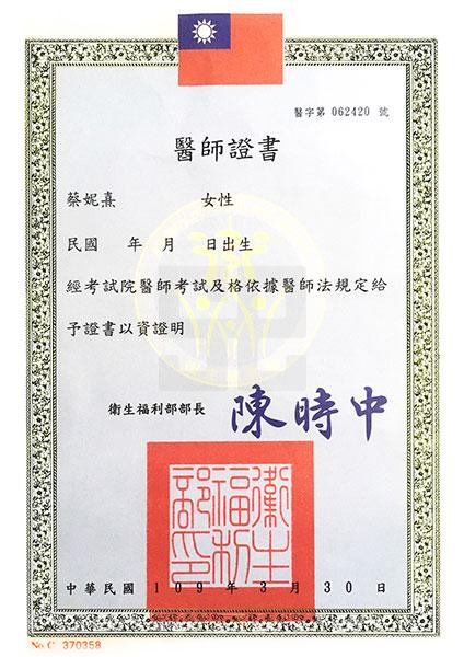 翁子騰醫師-醫師證書