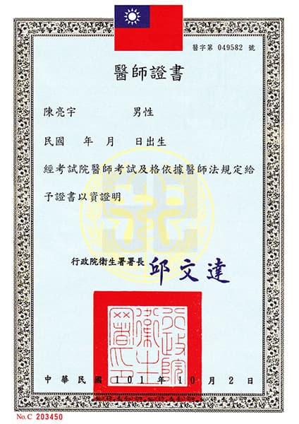 陳亮宇醫師-醫師證書