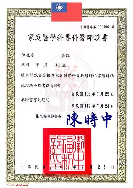 陳亮宇醫師-家醫專科證書