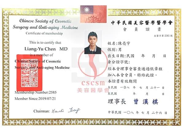 陳亮宇醫師-中華民國美容醫學會會員證書