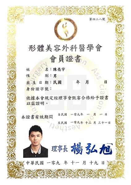 陳亮宇醫師-形體美容外科醫學會會員證書