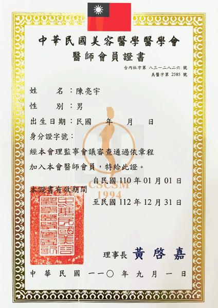 陳亮宇醫師_醫師會員證書