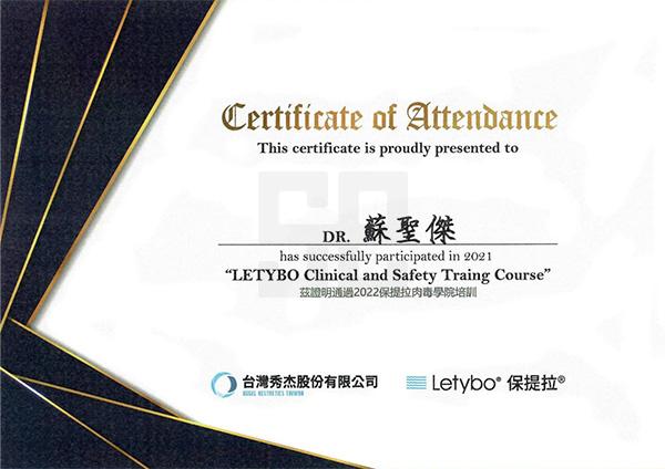洪曼珊醫師-Ultherapy