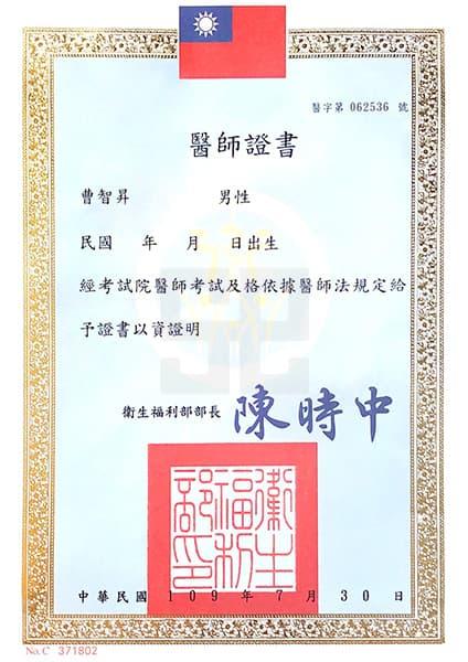 曹智昇醫師-醫師證書