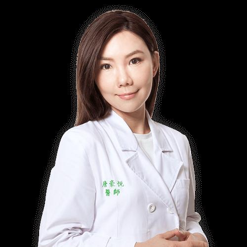 唐豪悅醫師-皮膚醫美顧問