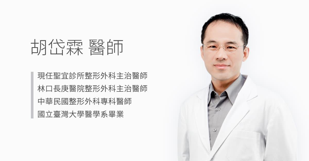 胡岱霖醫師/整形外科主治