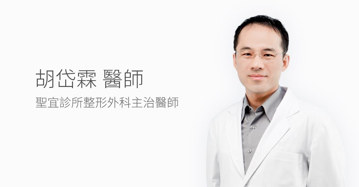 胡岱霖醫師-整形外科主治